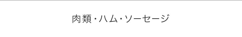 肉類・ハム・ソーセージ