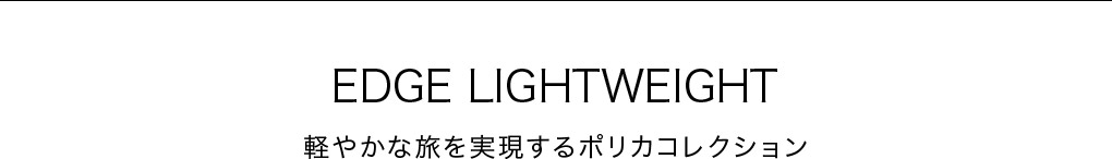 EDGE LIGHTWEIGHT
