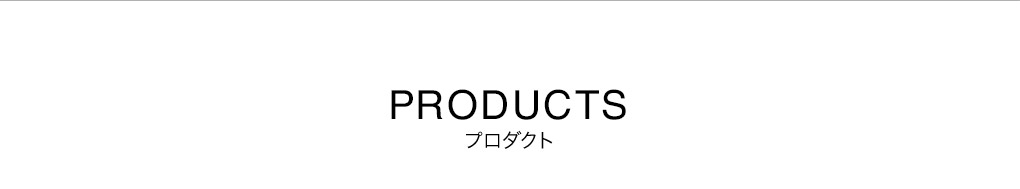 PRODUCTS プロダクト
