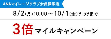 ANAマイレージクラブ会員様限定 8/2(月)10:00~10/1(金)9:59まで 3倍マイルキャンペーン