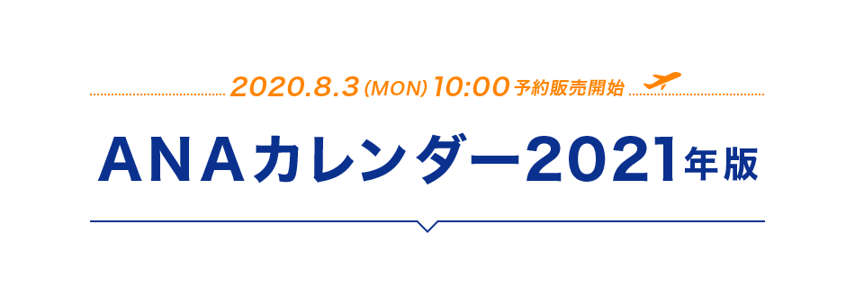 2020.8.3(MON)10:00予約販売開始 ANAカレンダー2021年版