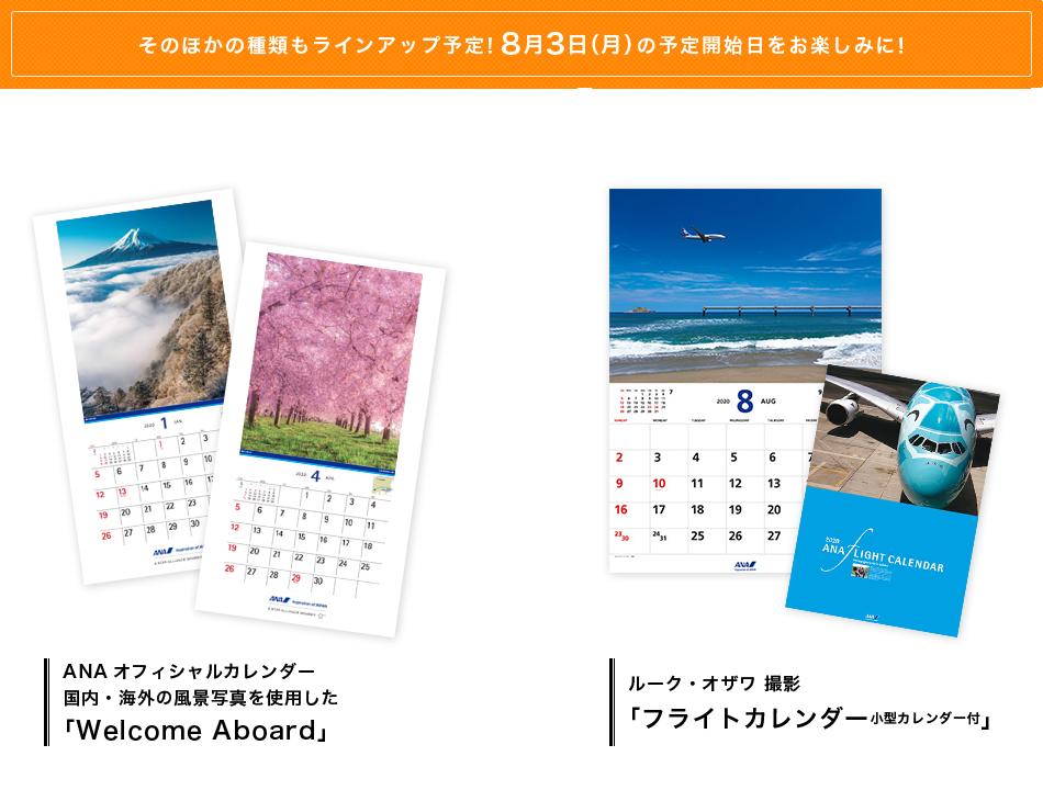 そのほかの種類もラインアップ予定!8月3日(月)の予定開始日をお楽しみに! ANAオフィシャルカレンダー国内・海外の風景写真を使用した 「Welcome Aboard」 ルーク・オザワ 撮影 「フライトカレンダー小型カレンダー付」
