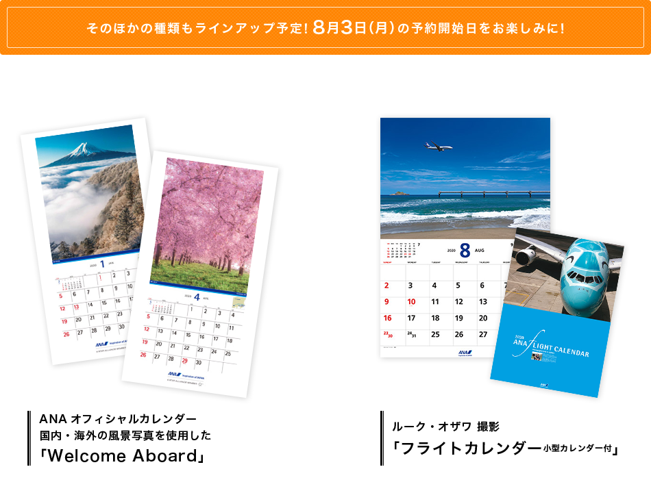 そのほかの種類もラインアップ予定!8月3日(月)の予約開始日をお楽しみに! ANAオフィシャルカレンダー国内・海外の風景写真を使用した 「Welcome Aboard」 ルーク・オザワ 撮影 「フライトカレンダー小型カレンダー付」