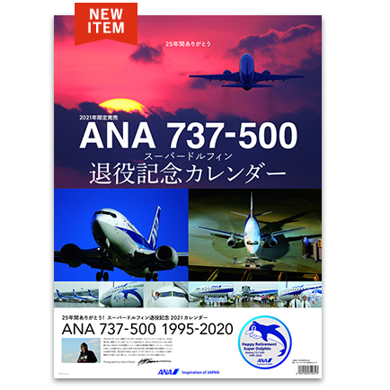 【AMCアプリ購入特典付】壁掛け ANA 737-500 スーパードルフィン退役記念カレンダー