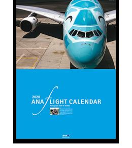 2020年版 ANAカレンダー「フライトカレンダー小型カレンダー付」