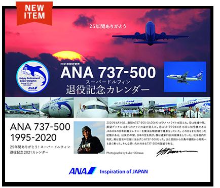 【AMCアプリ購入特典付】卓上 ANA 737-500 スーパードルフィン退役記念カレンダー