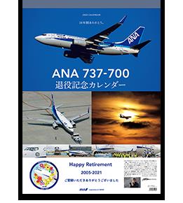 壁掛 ANA 737-700 退役記念カレンダー