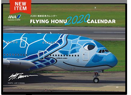 2020年版 ANAカレンダー「ANA FLYING HONU卓上カレンダー」