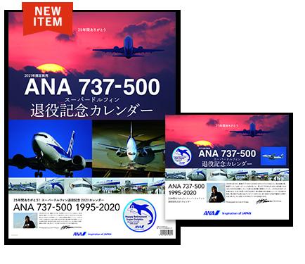 【AMCアプリ購入特典付】ANA 737-500 スーパードルフィン退役記念カレンダーセット(壁掛け+卓上)