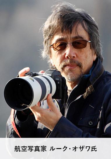 航空写真家 ルーク・オザワ氏