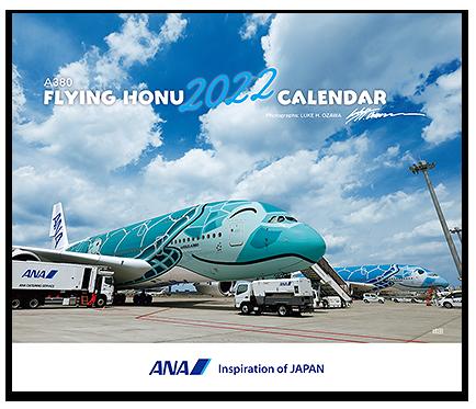 2022年版 卓上 ANA A380 FLYING HONU カレンダー