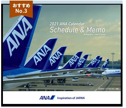 2021年版 卓上 ANAメモカレンダー