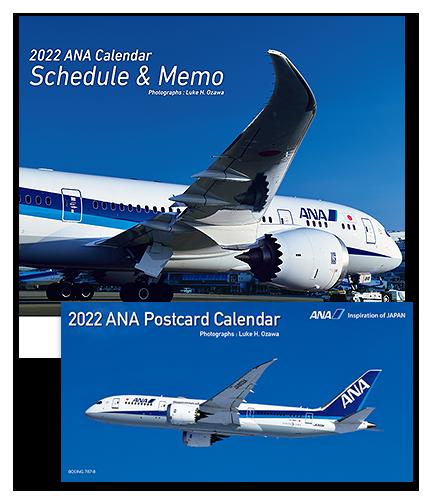 2022年版 卓上 ANA カレンダーセット(卓上メモ+卓上絵はがき)