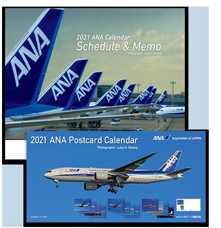 2021年版 卓上 ANA カレンダーセット(卓上メモ+卓上絵はがき)