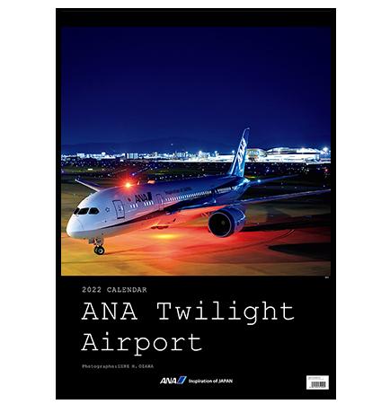 2022年版 ANA トワイライトエアポート カレンダー