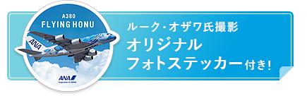 ルーク・オザワ氏撮影オリジナルフォトステッカー付き!