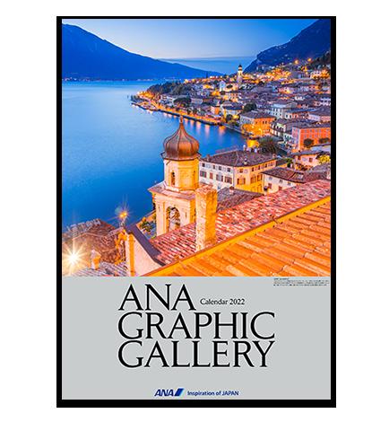2022年版 特大 ANA グラフィックギャラリーカレンダー