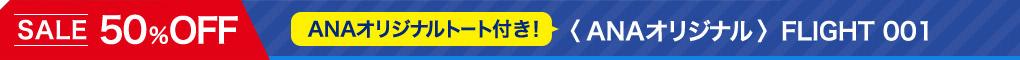SALE50%OFF ANAオリジナルトート付き! 〈ANAオリジナル〉FLIGHT 001
