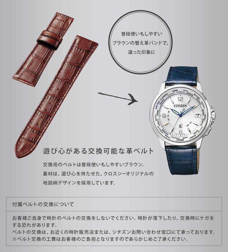 普段使いもしやすいブラウンの替え革バンドで、違った印象に 遊び心がある交換可能な革ベルト 交換用のベルトは普段使いもしやすいブラウン。裏材は、遊び心を持たせた、クロスシーオリジナルの地図柄デザインを採用しています。付属ベルトの交換について お客様ご自身で時計のベルトの交換をしないでください。時計が落下したり、交換時にケガをする恐れがあります。ベルトの交換は、お近くの時計販売店または、シチズンお問い合わせ窓口にて承っております。※ベルト交換の工費はお客様のご負担となりますのであらかじめご了承ください。