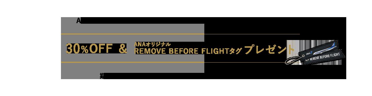 ANAマイレージクラブアプリにて一部商品を対象に限定SALE開催中 30%OFF&ANAオリジナル REMOVE BEFORE FLIGHTタグプレゼント 期間:2020/12/7(月)10:00~2021/2/8(月)9:59まで