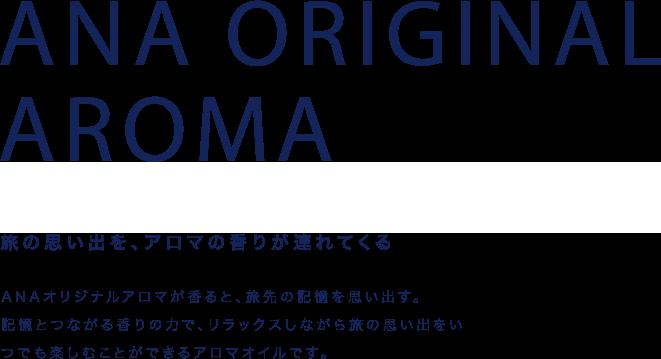 ANA ORIGINAL AROMA