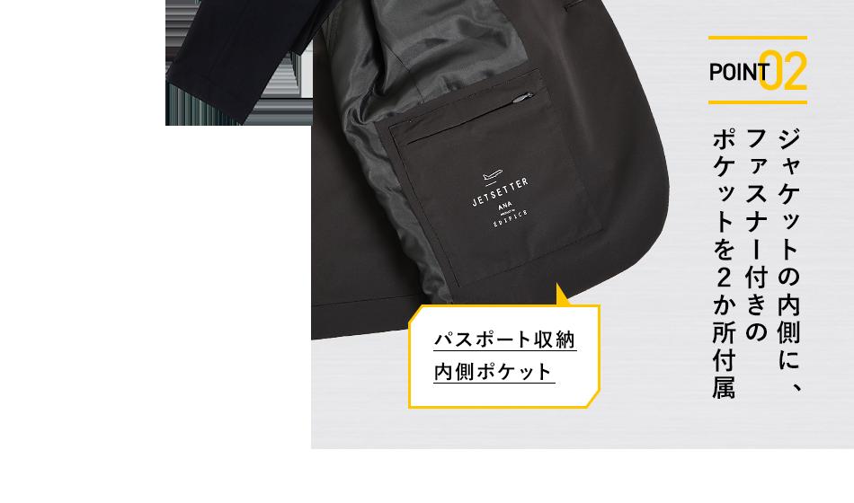 POINT2 ジャケットの内側に、ファスナー付きのポケットを2か所付属 パスポート収納内側ポケット