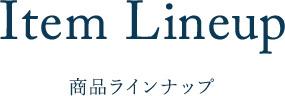 Item Lineup 商品ラインナップ
