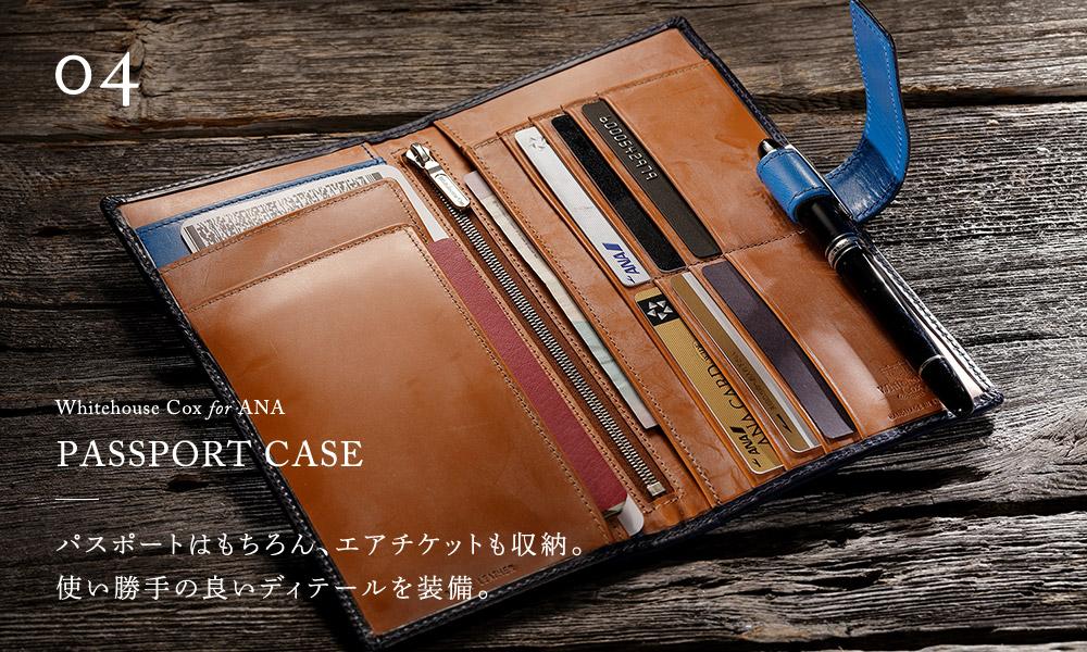 04 Whitehouse Cox for ANA PASSPORT CASE パスポートはもちろん、エアチケットも収納。使い勝手の良いディテールを装備。
