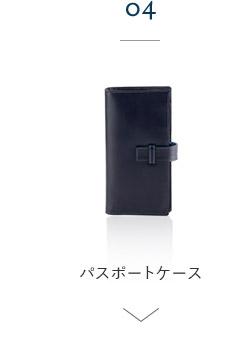 04 パスポートケース