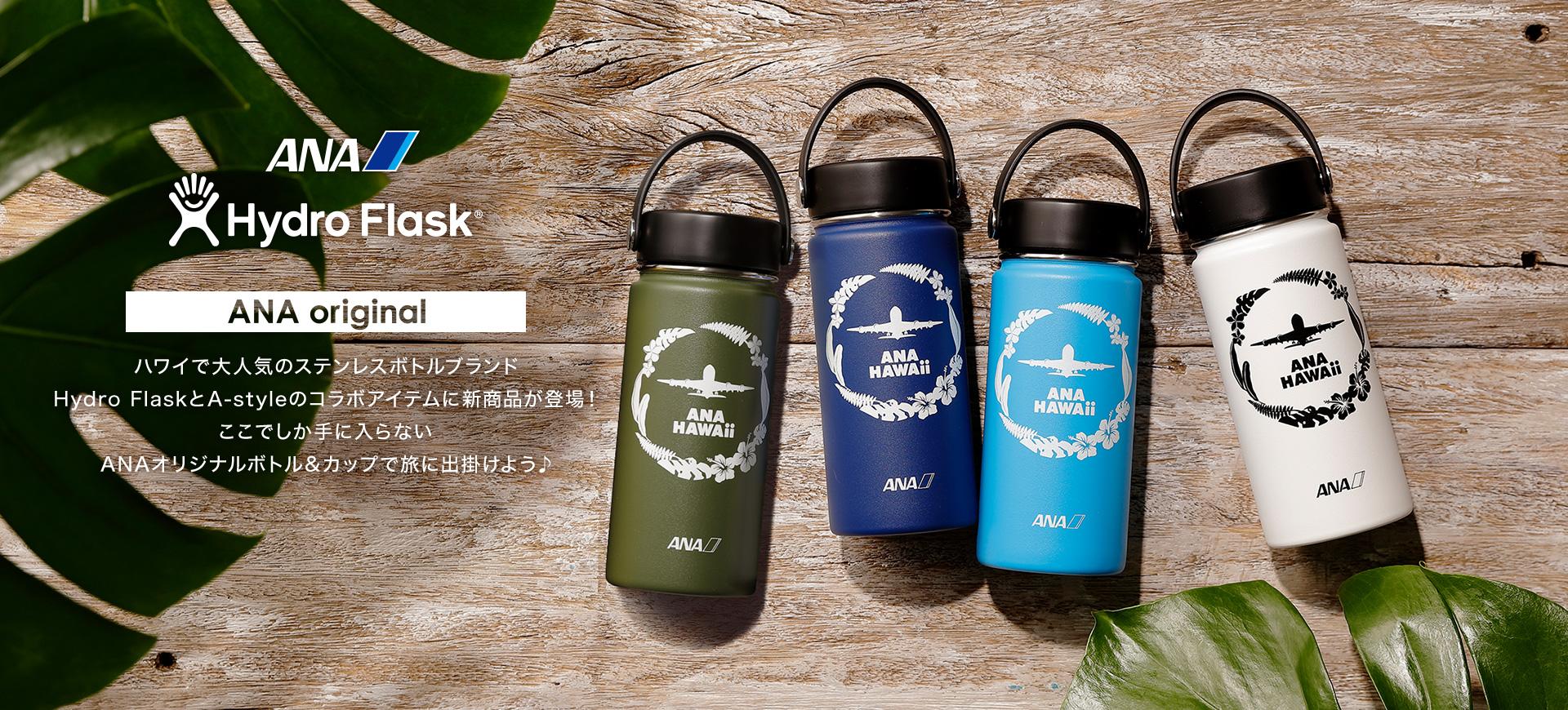 ANA Hydro Flask® ANA original ハワイで大人気のステンレスボトルブランドHydro FlaskとA-styleのコラボアイテムに新商品が登場!ここでしか手に入らないANAオリジナルボトル&カップで旅に出掛けよう♪