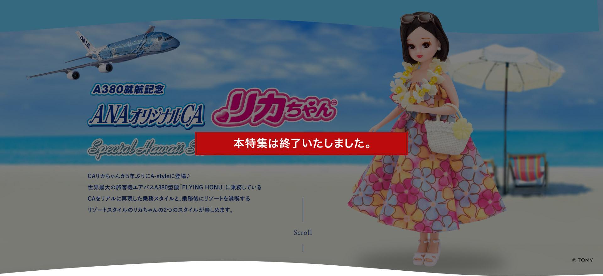 (終了)<ANAオリジナル>A380就航記念 オリジナルCAリカちゃん~Special Hawaii Set~