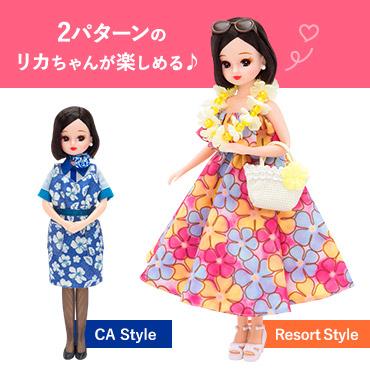 2パターンのリカちゃんが楽しめる♪ CA Style Resort Style