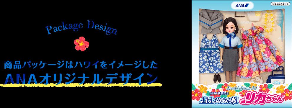 Package Design 商品パッケージはハワイをイメージしたANAオリジナルデザイン