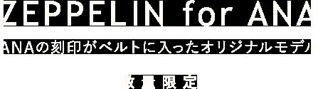 ZEPPELIN for ANA ANAの刻印がベルトに入ったオリジナルモデル 数量限定