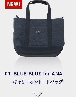 01 BLUE BLUE for ANA キャリーオントートバッグ