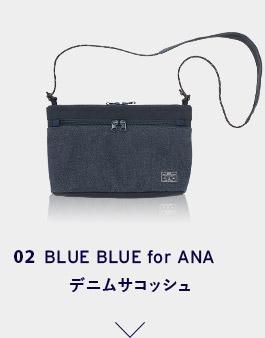 02 BLUE BLUE for ANA デニムサコッシュ