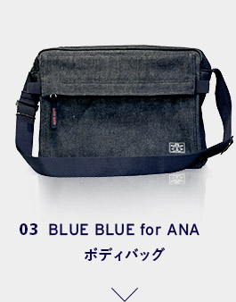 03 BLUE BLUE for ANA ボディバッグ