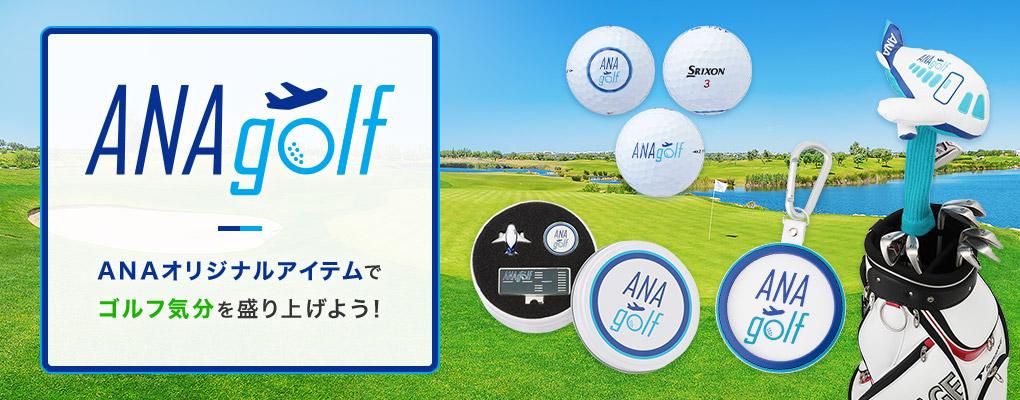 ANAgolf ANAオリジナルアイテムでゴルフ気分を盛り上げよう!