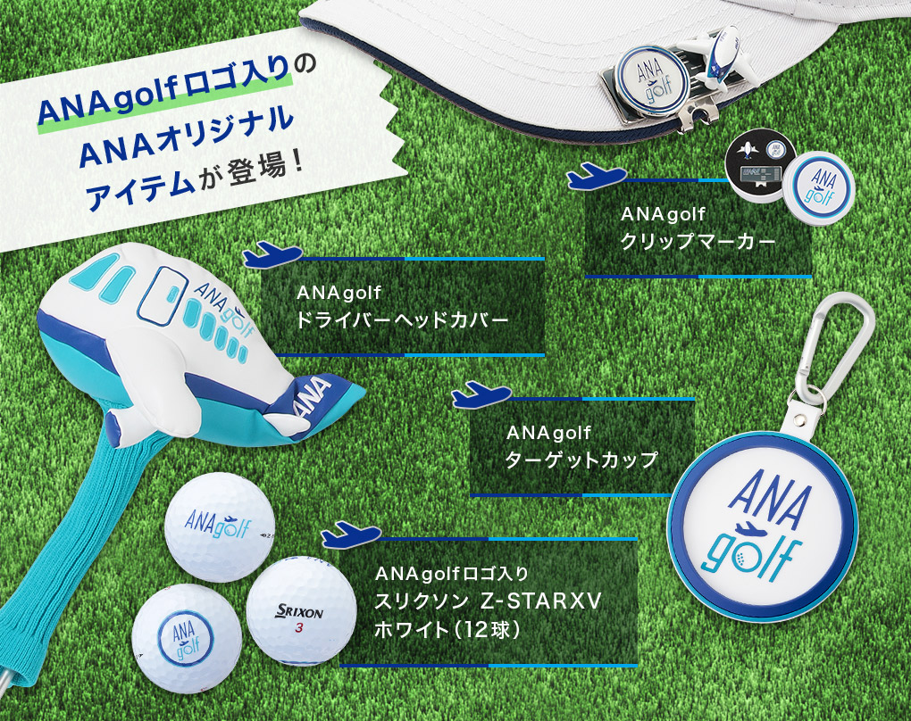 ANAgolfロゴ入りのANAオリジナルアイテムが登場! ANAgolfクリップマーカー ANAgolfドライバーヘッドカバー ANAgolfターゲットカップ ANAgolfロゴ入りスリクソン Z-STARXVホワイト(12球)