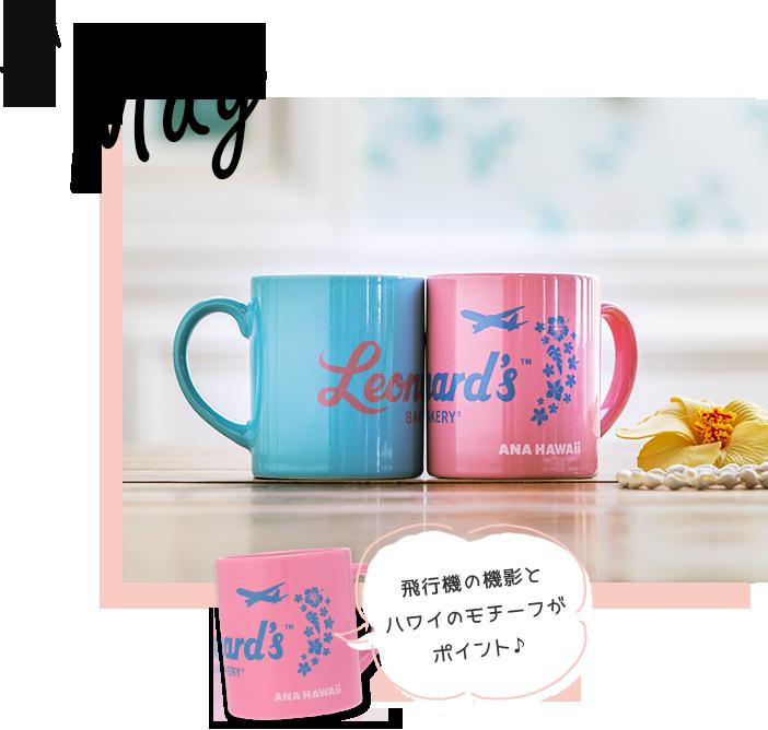 <ANAオリジナル>Leonard's for ANA マグカップ