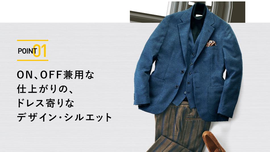 POINT01 ON、OFF兼用な仕上がりの、ドレス寄りなデザイン・シルエット