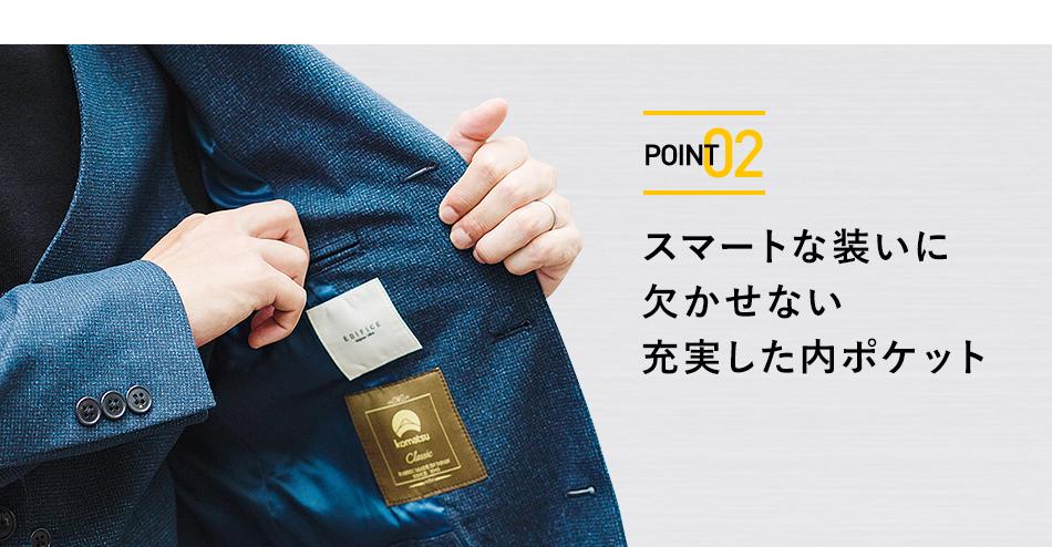 POINT02 スマートな装いに欠かせない充実した内ポケット