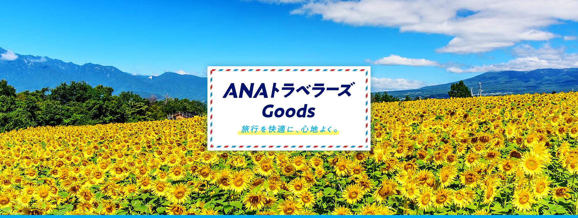 ANAトラベラーズGoods 旅行を快適に、心地よく。