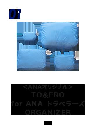 01 <ANAオリジナル>TO&FRO for ANA トラベラーズ ORGANIZER