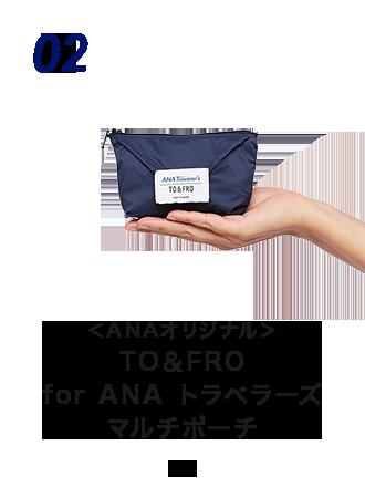 02 <ANAオリジナル>TO&FRO for ANA トラベラーズ マルチポーチ