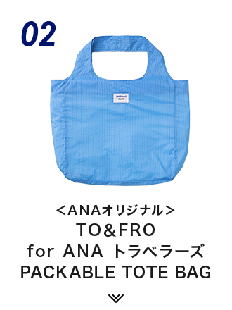 02 <ANAオリジナル>TO&FRO for ANA トラベラーズ PACKABLE TOTE BAG