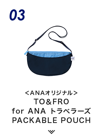 03 <ANAオリジナル>TO&FRO for ANA トラベラーズ PACKABLE POUCH