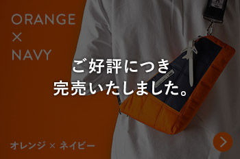 ORANGE×NAVY オレンジ×ネイビー
