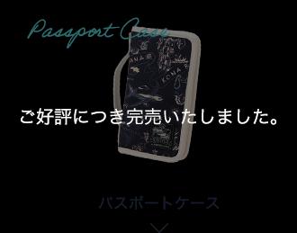 パスポートケース ご好評につき完売いたしました。