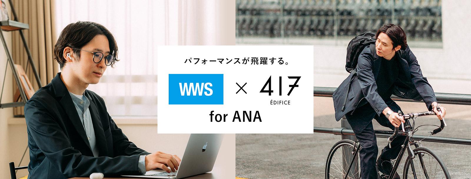 WWS×417 EDIFICE for ANA